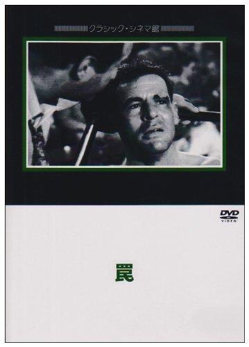 罠 [DVD]