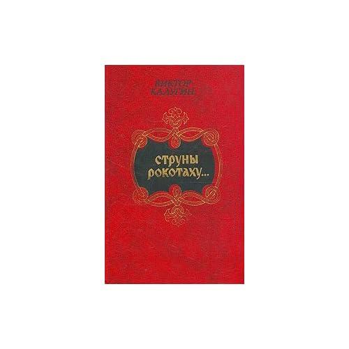 Struny rokotakhu--: Ocherki o russkom folklore (Russian Edition)