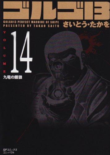 ゴルゴ13 (Volume14) (SPコミックスコンパクト)
