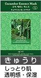韓国コスメ MJ CARE(MJケア) シートマスク  キュウリ 40枚 しっとり肌 透明感・保湿