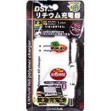 DSi用リチウムポリマー900充電器 ホワイト