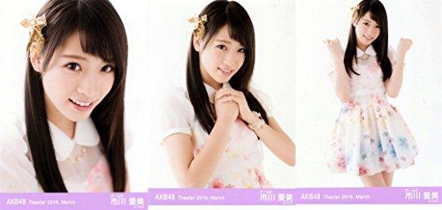 【市川愛美】 公式生写真 AKB48 Theater 2016.March 月別03月 3枚コンプ