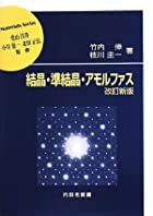結晶・準結晶・アモルファス (材料学シリーズ)