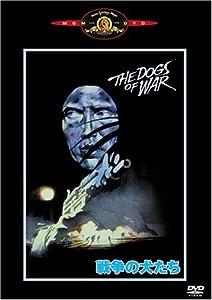 戦争の犬たち [DVD]
