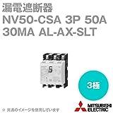 三菱電機 NV50-CSA 3P 50A 30MA AL-AX-SLT 漏電遮断器 NF-Cクラス (経済品) (高調波・サージ対応形) (3極) NN