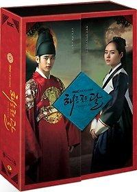 韓国盤[太陽を抱いた月] DVD 初回限定版(14 Disc)