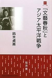 『文藝春秋』アジア太平洋戦争