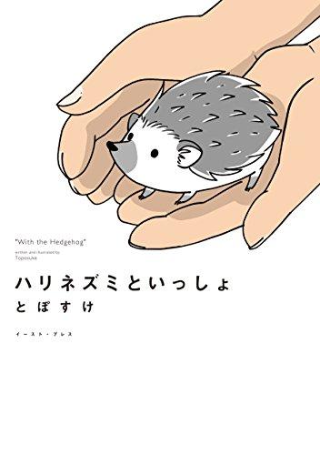 ハリネズミといっしょ (コミックエッセイの森)