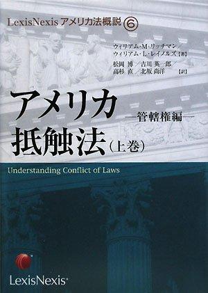 LexisNexisアメリカ法概説シリーズ⑥ アメリカ抵触法(上巻)―管轄権編―