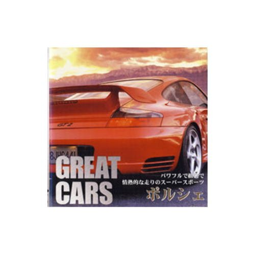 グレートカーズ~『ポルシェ』 DVD DSS04-001