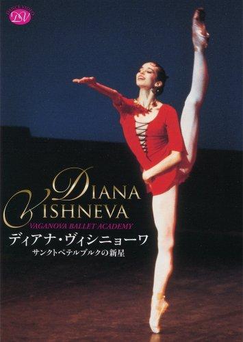 ディアナ・ヴィシニョーワ サンクトペテルブルクの新星 [DVD]