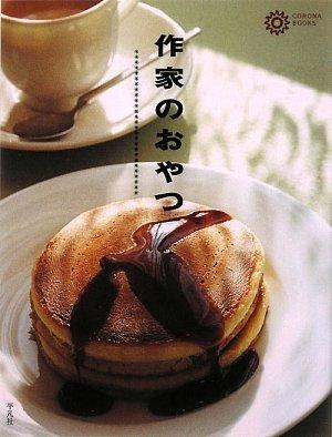 作家のおやつ (コロナ・ブックス)
