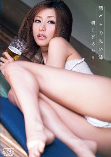 酒グセの悪い姉 朝日奈あかり [DVD]