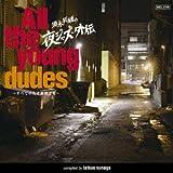 須永辰緒の夜ジャズ・外伝 ALL THE YOUNG DUDES~全ての若き野郎ども~
