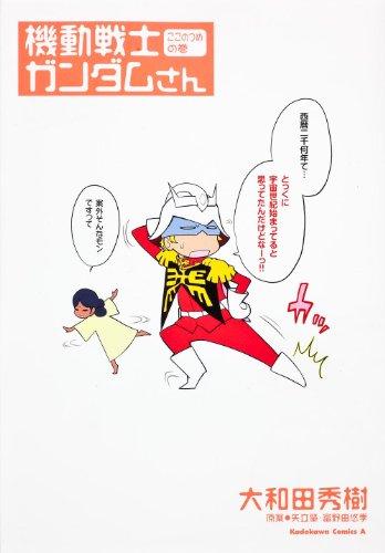 機動戦士ガンダムさん ここのつめの巻 (カドカワコミックス・エース)
