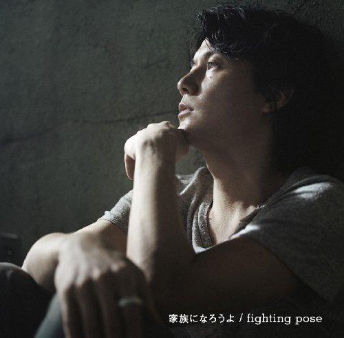 家族になろうよ / fighting pose (初回限定 「I'm with U キミと、24時間ラジオ」スペシャル・アンプラグドライヴ DVD付)