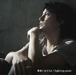 家族になろうよ / fighting pose 【初回限定「家族になろうよ / fighting pose」 ミュージック・クリップ DVD付盤】