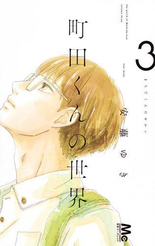 町田くんの世界 3 (マーガレットコミックス) -