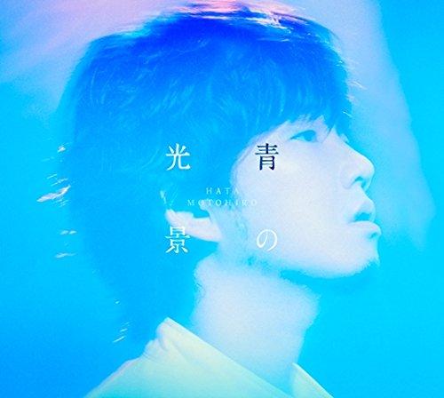 青の光景(初回生産限定盤)(DVD付)