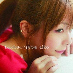 Aiko - Loveletter / Shigatsu No Ame