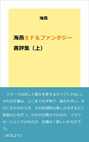 海燕SF&ファンタジー書評集(上)