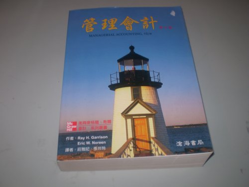 Managerial Accounting, 10/e - Chinese Version