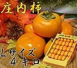 【訳有品】山形県鶴岡産 庄内柿 4kg Lサイズ 22玉以上