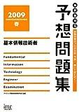 基本情報技術者予想問題集 2009春 (情報処理技術者試験対策書)