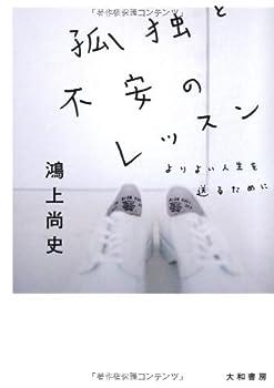 孤独と不安のレッスン (だいわ文庫)