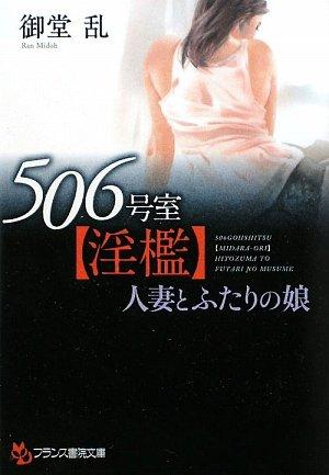 [御堂乱] 506号室【淫檻】 人妻とふたりの娘