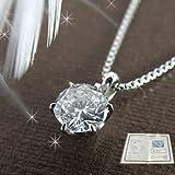 1粒石ダイヤモンド プラチナネックレス 鑑別書付 0.3カラットUP 一粒ダイヤ