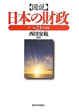 図説日本の財政 平成23年度版 (2011)