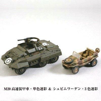 M20高速装甲車<br align=