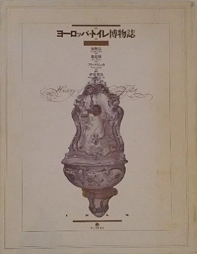 ヨーロッパ・トイレ博物誌