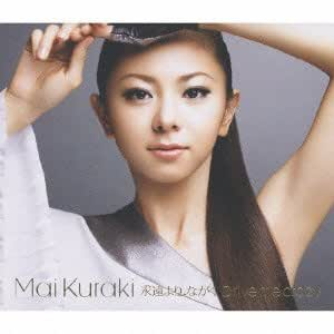 MAI KURAKI - EIEN YORI NAGAKU(regular ed.) - Amazon.com Music