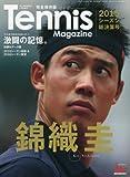 錦織圭2015シーズン総決算号 2016年 01 月号 [雑誌]: テニスマガジン 増刊