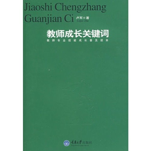 Teacher Growth Keywords: Growing Popularity Of Professional Skills Of Teachers. Reading(Chinese Edition)