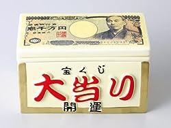 1000万円貯まる宝くじ貯金箱
