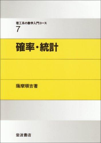 確率・統計 (理工系の数学入門コース)