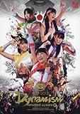 男祭り2012-Dynamism- [DVD]