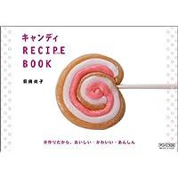 キャンディRECIPE BOOK ~手作りだから、おいしい・かわいい・あんしん~