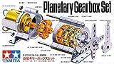 【 遊星ギヤーボックスセット 】 タミヤ テクニクラフトシリーズ #TK001/ 精密機械などに使われる精度の高いギヤボックスです。