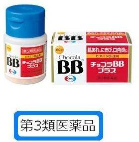 チョコラBBプラス 250T [第3類医薬品]