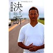 決めて断つ (単行本 2012/4/21 黒田博樹(著))