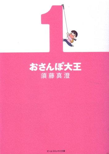 おさんぽ大王1