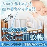 蚊帳 かや ワンタッチ ベビー用 赤ちゃん 蚊 ムカデ 対策 エコ 節約