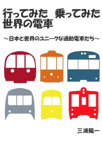 行ってみた 乗ってみた 世界の電車 ~日本と世界のユニークな通勤電車たち [Kindle版]