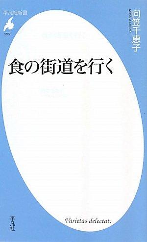 食の街道を行く (平凡社新書)