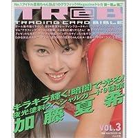 TReB加藤夏希 Vol.3 (トレカ)