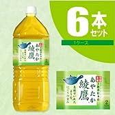 【ケース販売】 綾鷹 あやたか 緑茶 (お茶) 2Lペット 6本(1ケース) まとめ買い